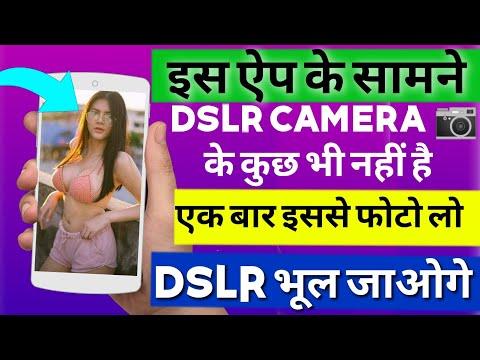 How To Take 📷 DSLR Camera Photo Through Any Mobile || #DSLR Fail Ho Gya is App Ke Samne