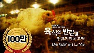'육식의 반란3 - 팝콘치킨의 고백' 전주MBC 유룡 기자, 올해의방송기자상, 2014년12월05일 방송