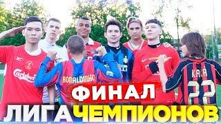 ФИНАЛ ЛИГИ ЧЕМПИОНОВ СРЕДИ ЛЕГЕНД 2DROTS