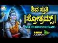 Siva Sthuthi Sthotrams ಶ ವ ಸ ತ ತ ಸ ತ ತ ರಮ ಸ Shiva Stuti By S P Balasubramaniam Siva Stuti mp3