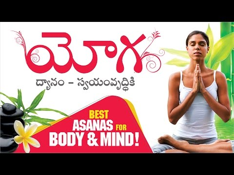 Yoga for Meditation and Stress Relief in Telugu | Meditation For Stress Relief