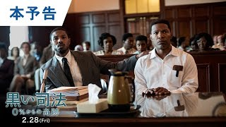 映画『黒い司法 0%からの奇跡』本予告 2020年2月28日(金)公開