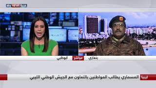 المسماري يطالب المواطنين بالتعاون مع الجيش الوطني الليبي