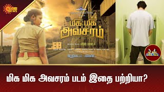 மிக மிக அவசரம் படம் விமர்சனம்   Box Office   Kollywood Cinema  Tamil News   5 Mins   Sun News