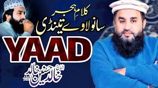 Sanwla way teri yaad vich   Khair-un-Nissa from Qasoor