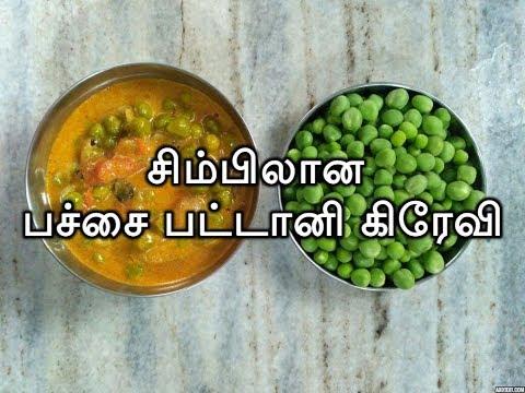 Simple Green Peas gravy / Pattani kurma- சிம்பிலான பச்சை பட்டானி கிரேவி