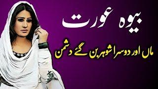 Bewa Aurat - Doosra Shohar aur Maa bane Dushman    Urdu Hindi Story    Syeda Voice Love Story