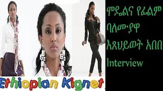 interview with Ethiopian actress etsehiwot abebe