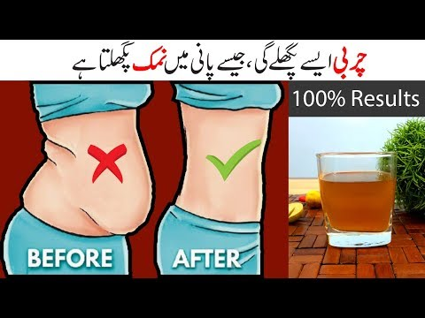 Weight Loss Secret Drink - Fast Belly Fat Cutter Urdu Hindi