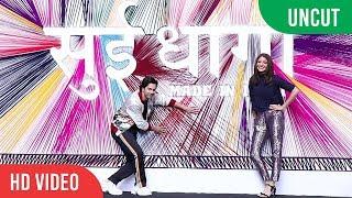 UNCUT - Sui Dhaaga - Made in India Official Trailer Launch | Varun Dhawan,  Anushka Sharma | YRF