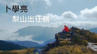 【梨山】梨山菜鳥信差任務 在台灣的故事 第872集 20170509