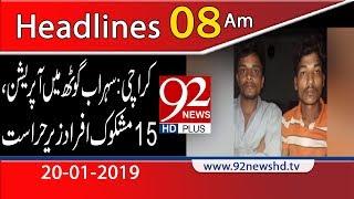 News Headlines | 8:00 AM | 20 January 2019 | 92NewsHD