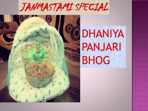 Dhaniya Panjiri Recipe | Janmashtami Special In Hindi