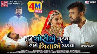 Tame Choriye Chadya Ame Chitaye Chadya ||Rakesh Barot ||New Gujarati Sad Song 2020 ||Ram Audio