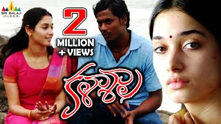 Kalasala Telugu Full Movie | Tamannah Bhatia, Akhil | Sri Balaji Video