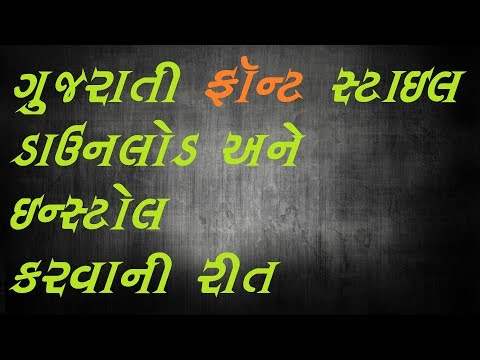 How to Download & Install Gujarati Fonts style on Computer/ગુજરાતી ફૉન્ટ સ્ટાઇલ ડાઉનલોડ અને ઇન્સ્ટોલ