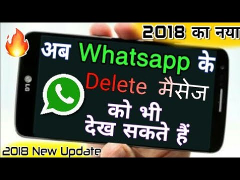 How to see deleted message on whatsapp | New WhatsApp Hacking Tricks 2018 Hindi