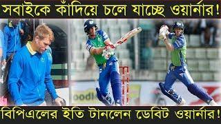 বিদায় বেলায় বিপিএল ও দর্শকের প্রশংসা ও সিলেটকে ওয়ার্নারের পরামর্শ | Daily Reporter | bd cricket news