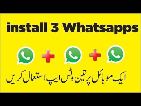 How To Install 3 WhatsApp On Same Android Phone | Whatsapp | in Urdu / Hind **  2016 **