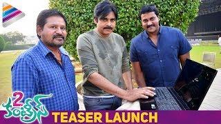 2 Countries Telugu Movie Teaser Launch | Pawan Kalyan | Sunil | Manisha Raj | Gopi Sundar