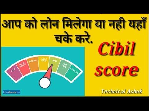 how to check cibil score for free सीबिल स्कोर चके करे hindi Technical Ashok