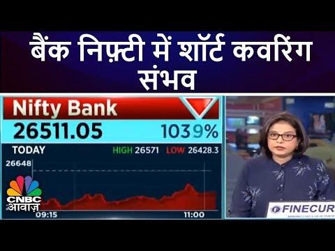 बैंक निफ़्टी में शॉर्ट कवरिंग संभव   Sauda Aapka   Market Update   CNBC Awaaz
