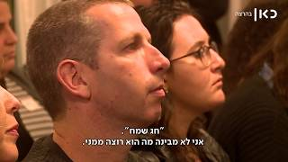 #x202b;כשלון מוצלח: האנשים שמתאספים כדי לדבר על הכשלונות שלהם | מתוך חדשות השבוע 22.12.17#x202c;lrm;