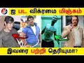 ஐ பட விக்ரமை மிஞ்சும் இவரை பற்றி தெரியுமா? Tamil Cinema Kollywood News Cinema Seithigal