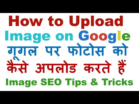 How upload an Image on Google Search images Easily (Step By Step)-2017 (Image SEO)