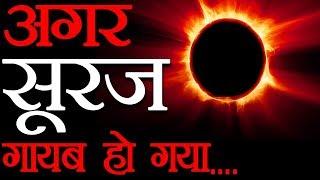 अगर सूरज गायब हुआ तो क्या होगा | What Will Happen If the Sun Vanishes (Scientific Hypothesis)