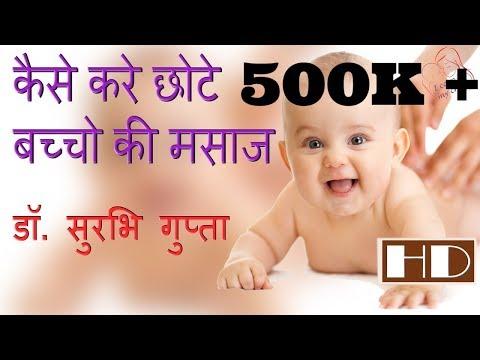 Massaging new born baby- Dr. Surabhi Gupta (कैसे करे छोटे बच्चो की मसाज)