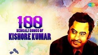 Kishore Kumar - Top 100 Bengali Songs | One Stop Audio Jukebox