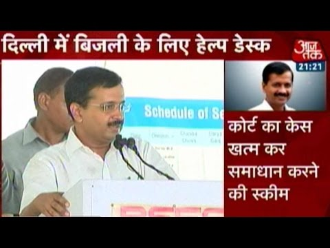Kejriwal Govt Launches 'Electricity Bill Settlement Scheme' In Delhi