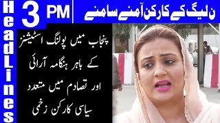 PMLN Workers Infront Of Each Other | Headlines 3 PM | 14 October 2018 | Dunya News