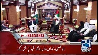 News Headlines | 12:00 AM | 19 Nov 2018 | 24 News HD