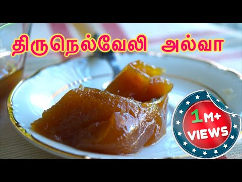 Tirunelveli Halwa - in Tamil - Irrutukadai Halwa - Traditional method made simple and easy