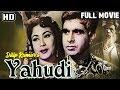 Yahudi Full Movie  Dilip Kumar  Meena Kumari  Old Hindi Movies  Bollywood Full Classic Movies