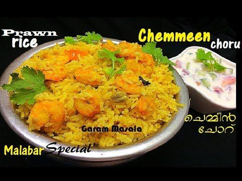Malabar Prawn rice / Chemmeen choru  ചെമ്മീൻ ചോറ് Konju choru /  Konjan choru