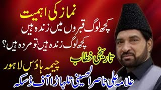 Allama Ali Nasir Talhara 22 Muhram 2016 Chema House Green Forts 2 Lahore