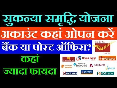 Sukanya Samriddhi Yojana Account Open  Post Office or Bank | Details NRI Scheme | Calculator Hindi