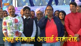Ladwa Gaushala Raksha Saaman Award Samaroh # Satish Kaushik #  NDJ Music