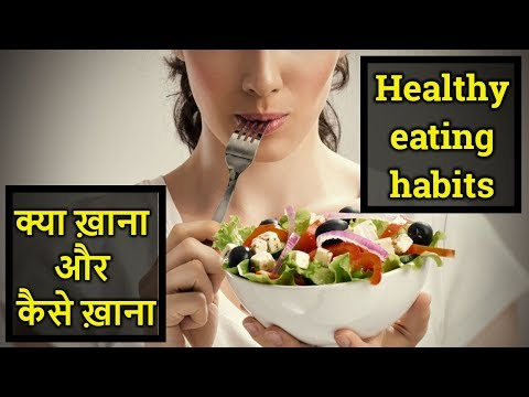 How to develop healthy eating habits(HINDI) | Habits of successful people | Health habits