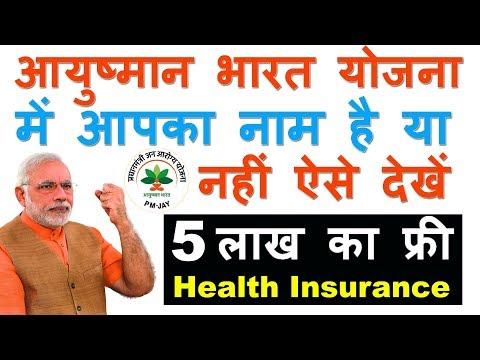 How to Check My Name on Ayushman Bharat Yojna (प्रधानमंत्री जन आरोग्य योजना में अपना नाम ढूंढे)
