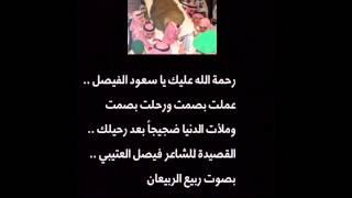 رثاء سعود الفيصل ... رحمة الله عليه