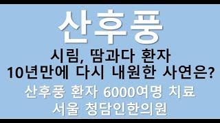 산후풍, 10년만에 다시 내원한 산후풍 환자 사연은? 산후풍치료 중심 서울 청담인한의원