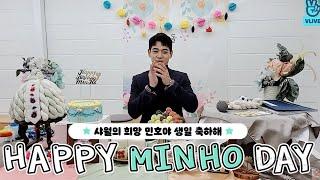 SHINee Minho birthday vlive highlight with eng sub/소중한 민호의 2020년 버전 🎊우리아이돌잔치🎊 (HAPPY MINHO DAY!)