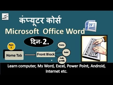 Learn Computer in Hindi  Part 2, ms word 2007 tutorial (Home Tab)