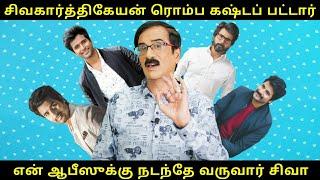 சிவகார்த்திகேயன் என் ஆபீஸுக்கு நடந்தே வருவார் | Sivakarthikeyan | Manobala's Waste Paper | SK