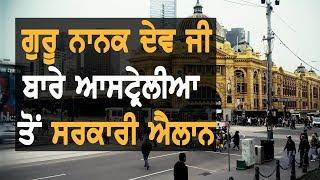 Guru Nanak Dev Ji ਬਾਰੇ Australia ਤੋਂ ਸਰਕਾਰੀ ਐਲਾਨ