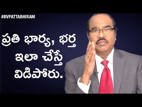 Solutions For Wife and Husband Problems | #HappyFamily | Personality Development | BV Pattabhiram